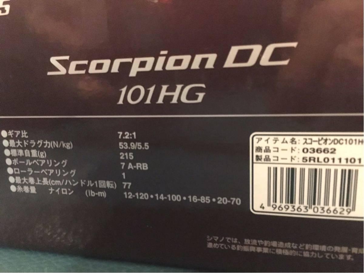シマノ スコーピオンDC 101HG 使用10回未満 左ハンドル_画像6
