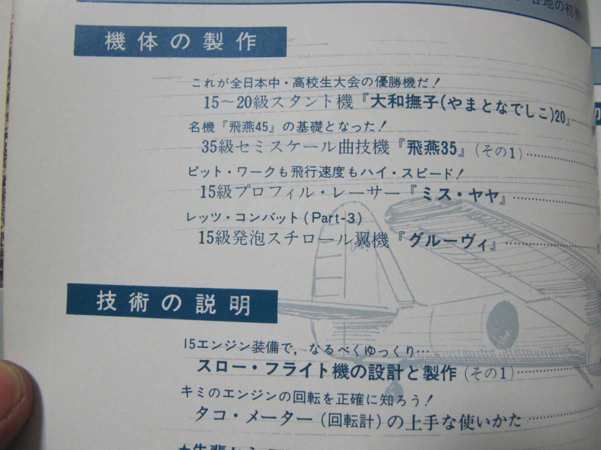 昭和レトロ Uコン技術 1978年 3月号 15~20級スタント機/15級ラット・レーサー/各地の初飛行会だより 電波実験社_画像3