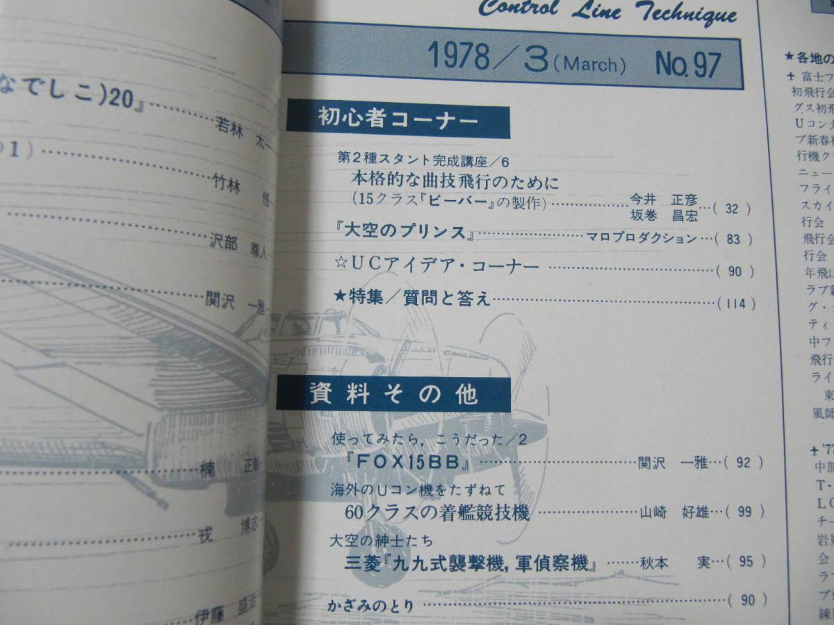 昭和レトロ Uコン技術 1978年 3月号 15~20級スタント機/15級ラット・レーサー/各地の初飛行会だより 電波実験社_画像4