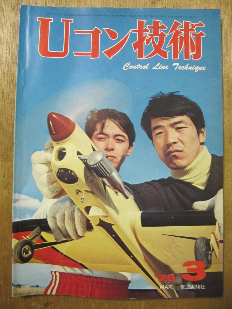 昭和レトロ Uコン技術 1978年 3月号 15~20級スタント機/15級ラット・レーサー/各地の初飛行会だより 電波実験社