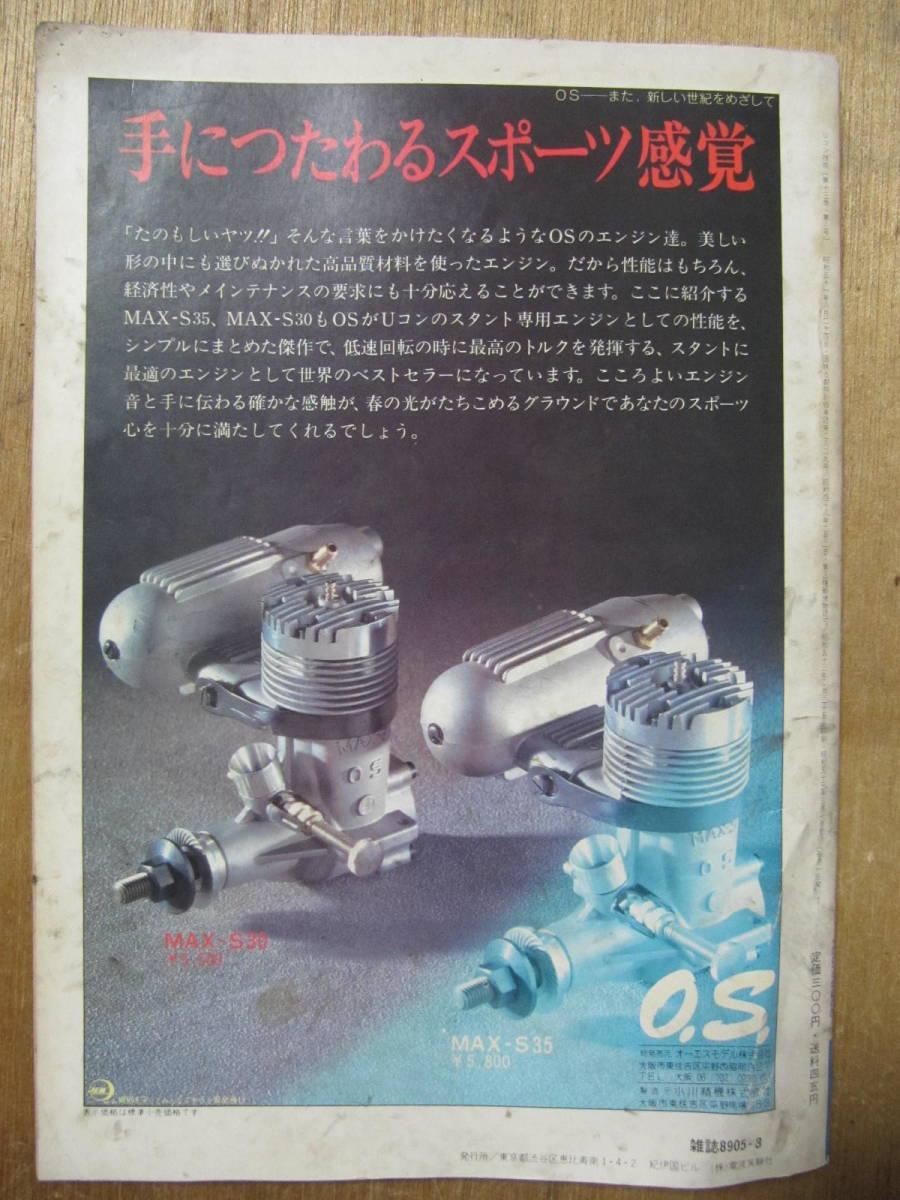 昭和レトロ Uコン技術 1978年 3月号 15~20級スタント機/15級ラット・レーサー/各地の初飛行会だより 電波実験社_画像2