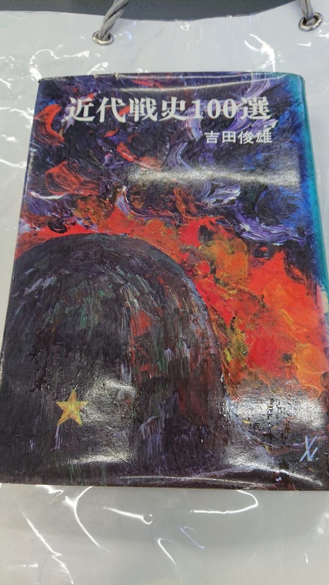 """Modern war history selection 100""吉田俊雄 Akita Shoten"