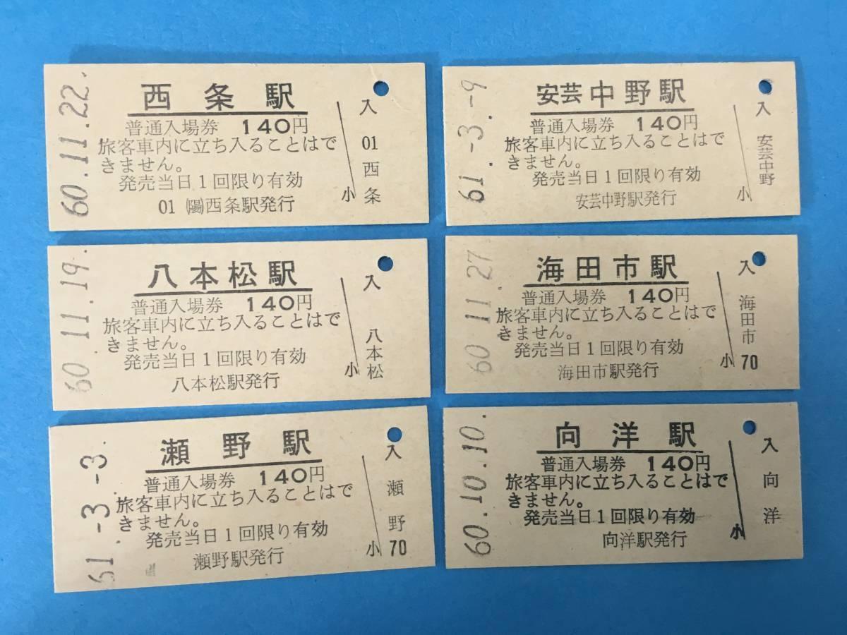 【広島印刷】国鉄山陽本線硬券入場券③ 6枚(140円券)