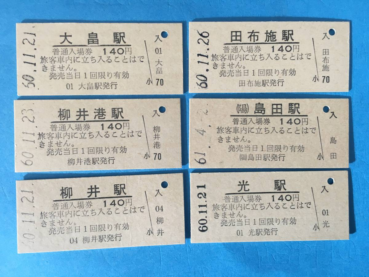 【広島印刷】国鉄山陽本線硬券入場券⑥ 6枚(140円券)