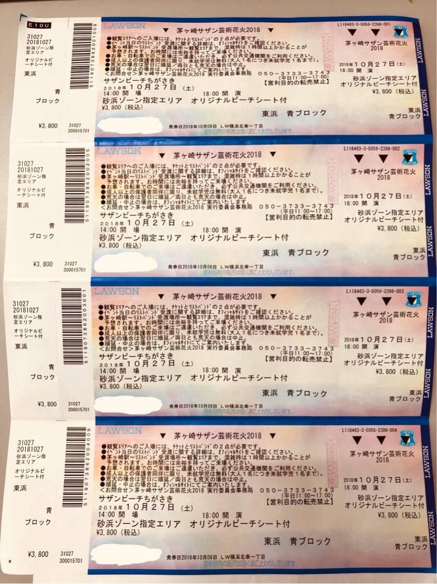 茅ヶ崎サザン芸術花火2018 砂浜ゾーン指定エリア4枚セット 送料無料