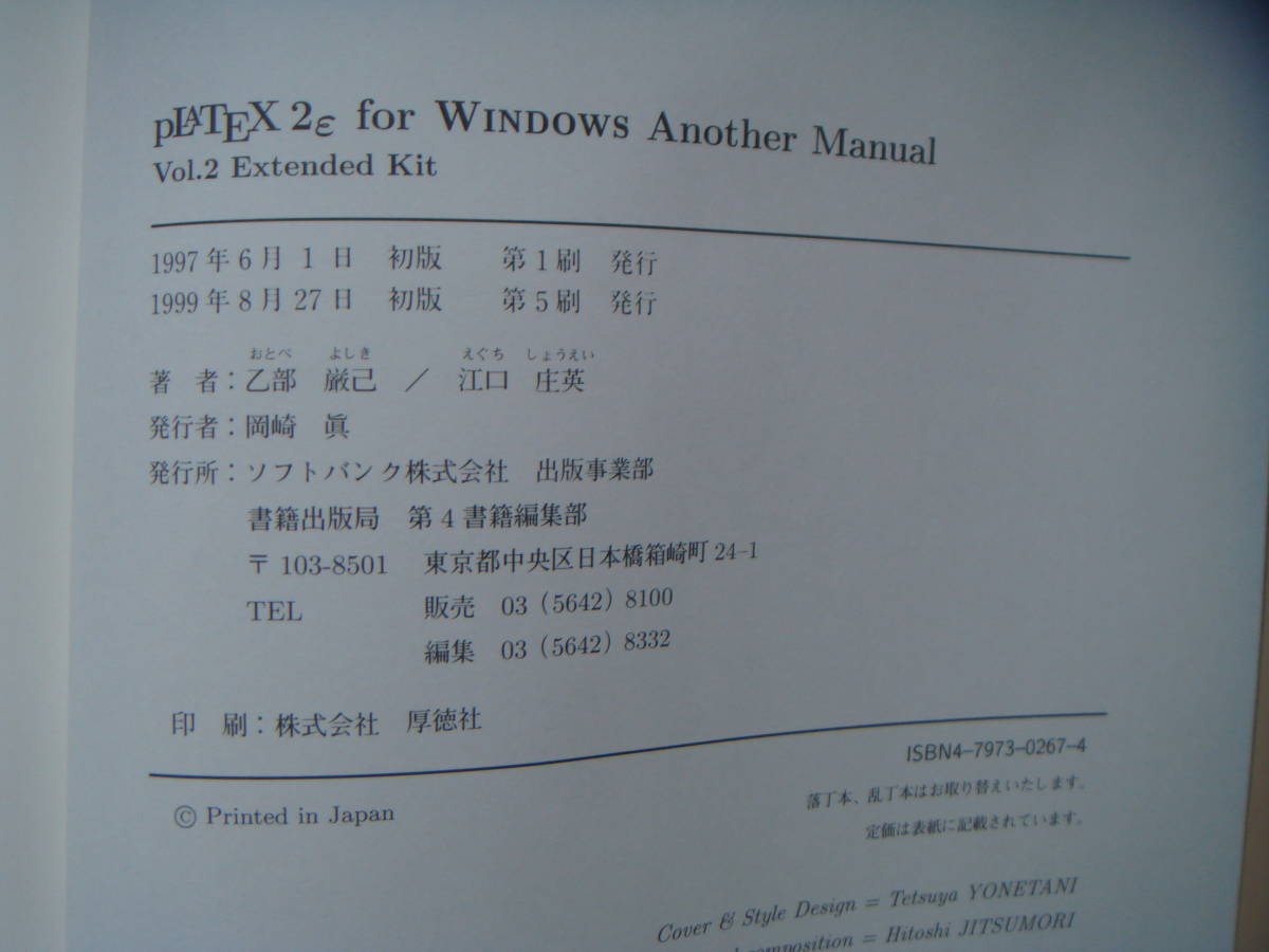 PLATEX 2ε for Windows Another   タカ26_画像4
