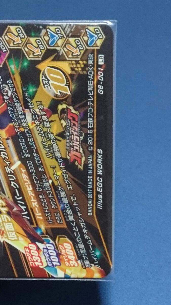 即決!gH1弾 LRガンバライジング 仮面ライダー エグゼイド ムテキゲーマー _画像3