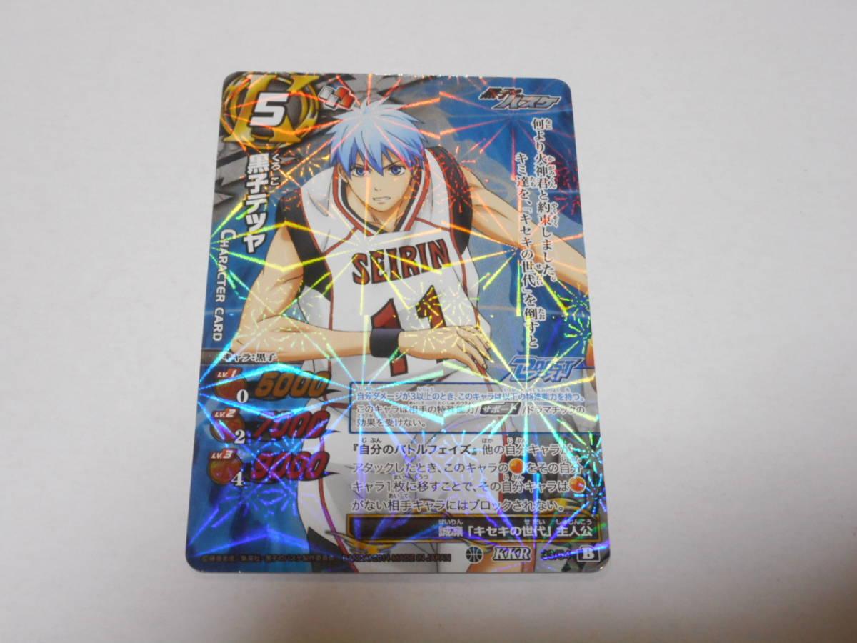 黒子のバスケ 黒子テツヤ KKR/ミラバト ミラクルバトルカードダス カード  _画像1