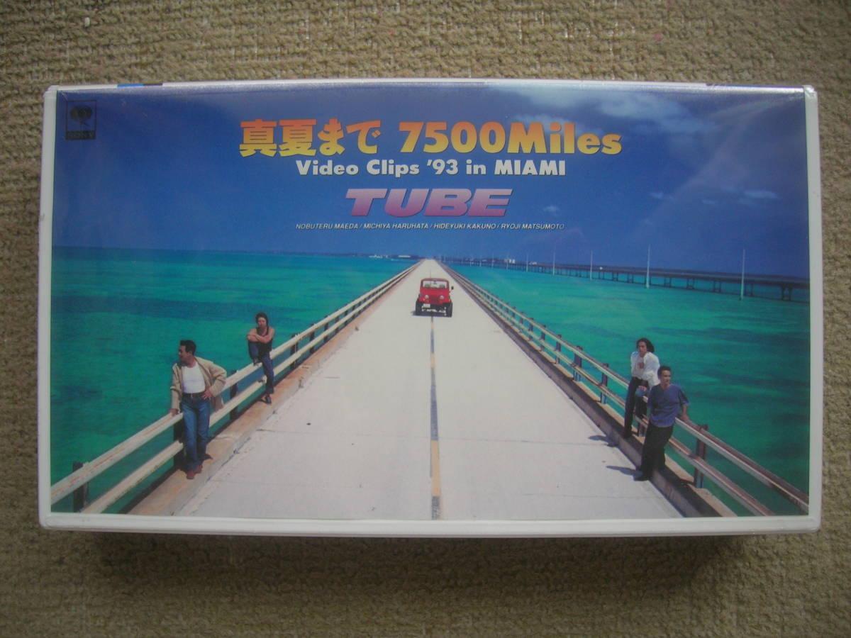 ☆即決☆未開封新品☆TUBE(チューブ)『真夏まで 7500 Miles~Video Clips '93 in MIAMI(マイアミ)☆VHSビデオ☆_画像1