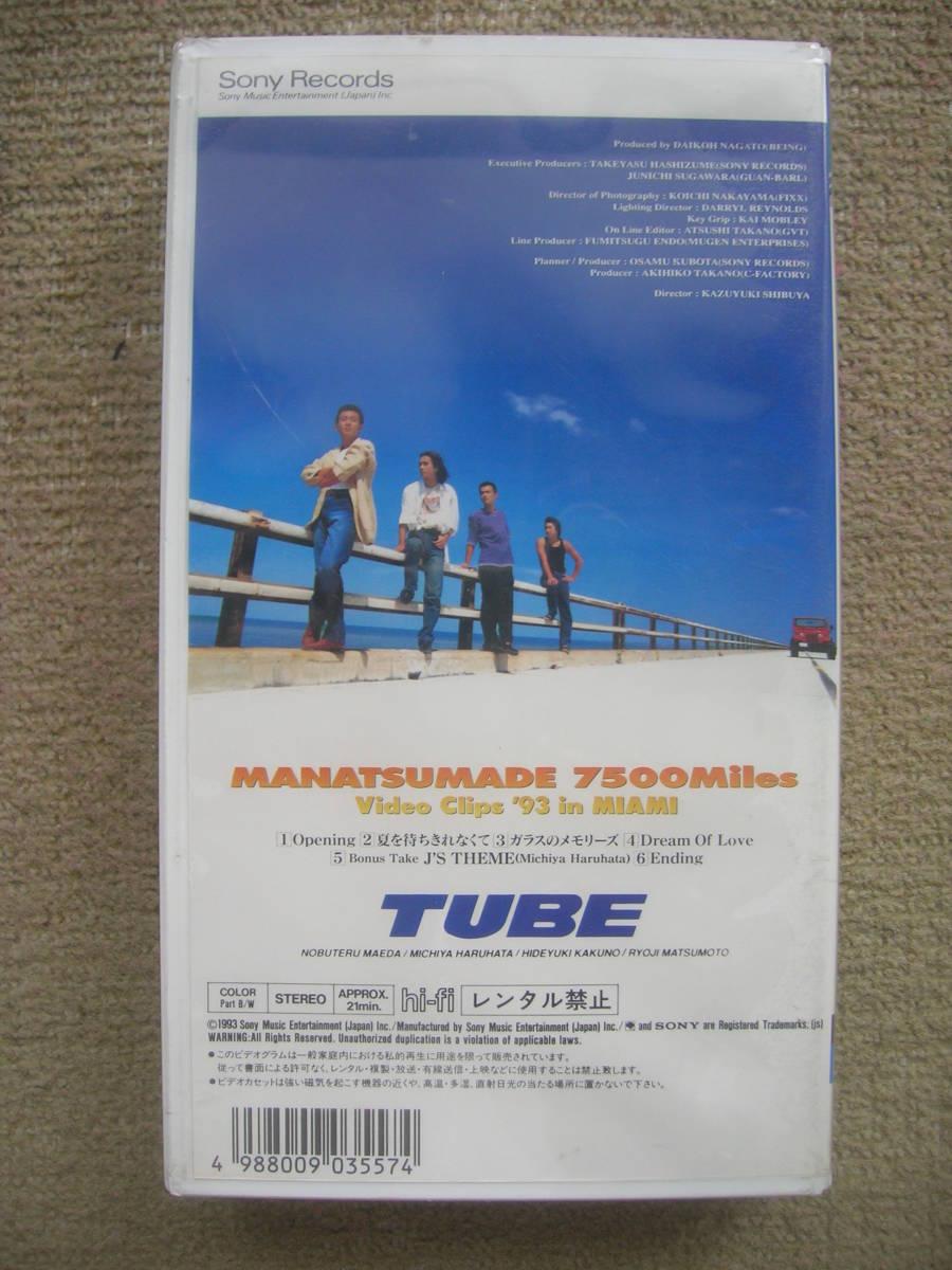 ☆即決☆未開封新品☆TUBE(チューブ)『真夏まで 7500 Miles~Video Clips '93 in MIAMI(マイアミ)☆VHSビデオ☆_画像2