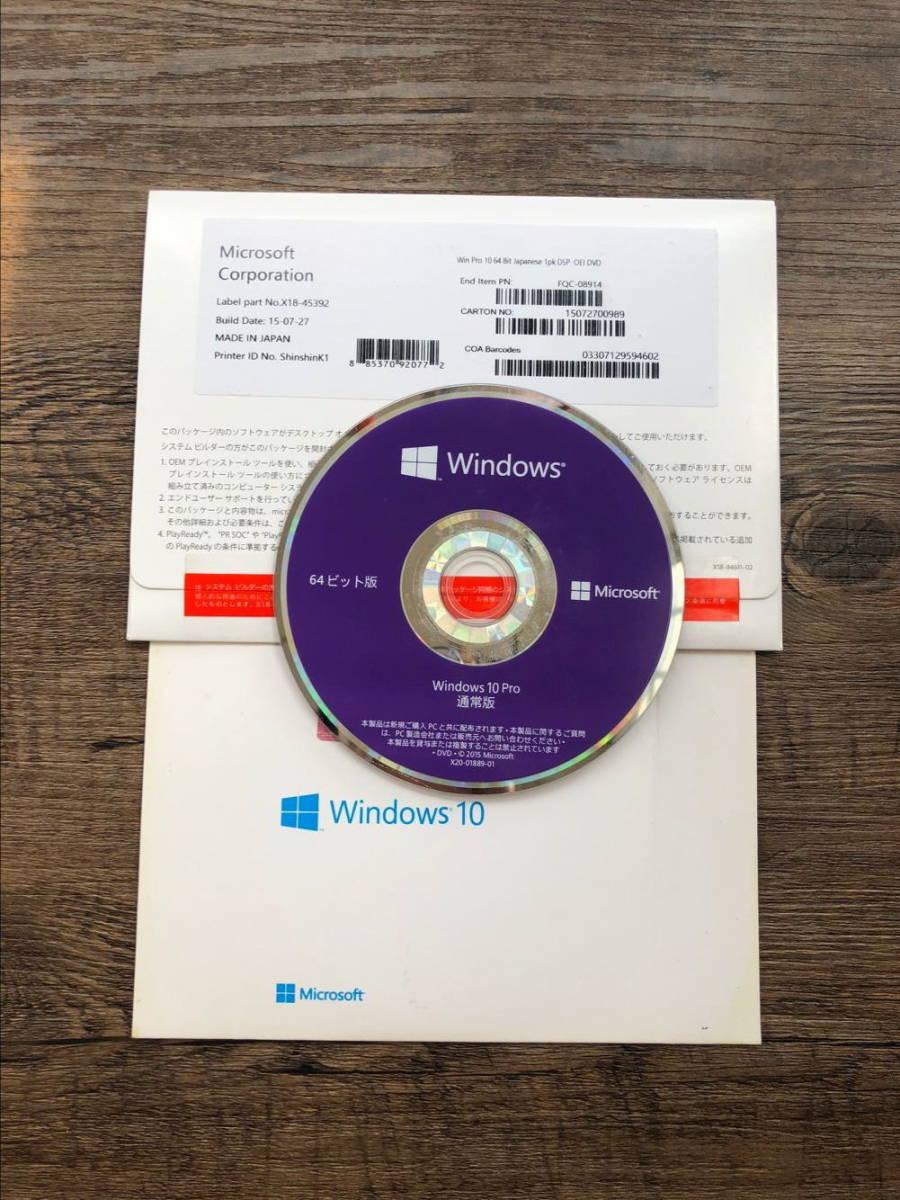 送料無料 新品未開封 Windows10 PRO DSP OEM 64BIT 一枚組 DVDセット