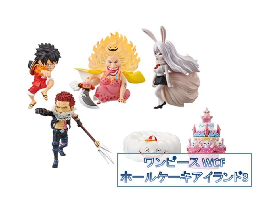 Banprest♪海賊王世界收藏圖孔蛋糕島3所有6種 編號:p647155868