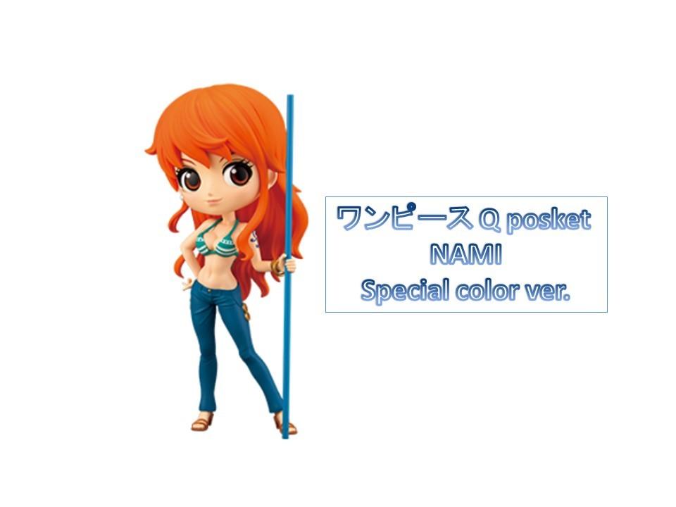 Banprest♪海賊王Q posket NAMI&BOA.HANCOCK特別顏色版本Nami 編號:p645685073