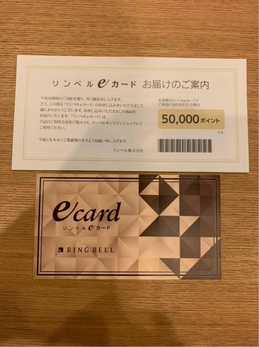 リンベル e カード