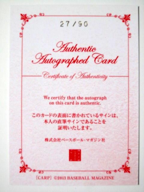 BBM2013 広島 大島崇行 90枚限定 直筆サインカード_画像2