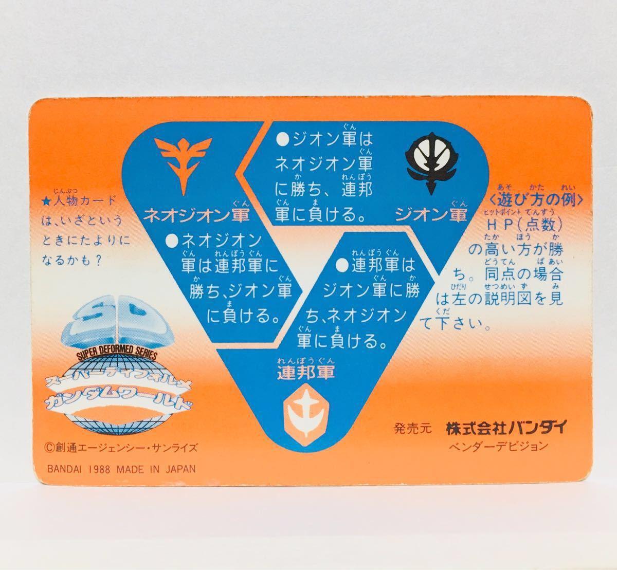 ◆ SDガンダム《マラサイ》No.71 バンダイ 1988年 PPカード_画像2