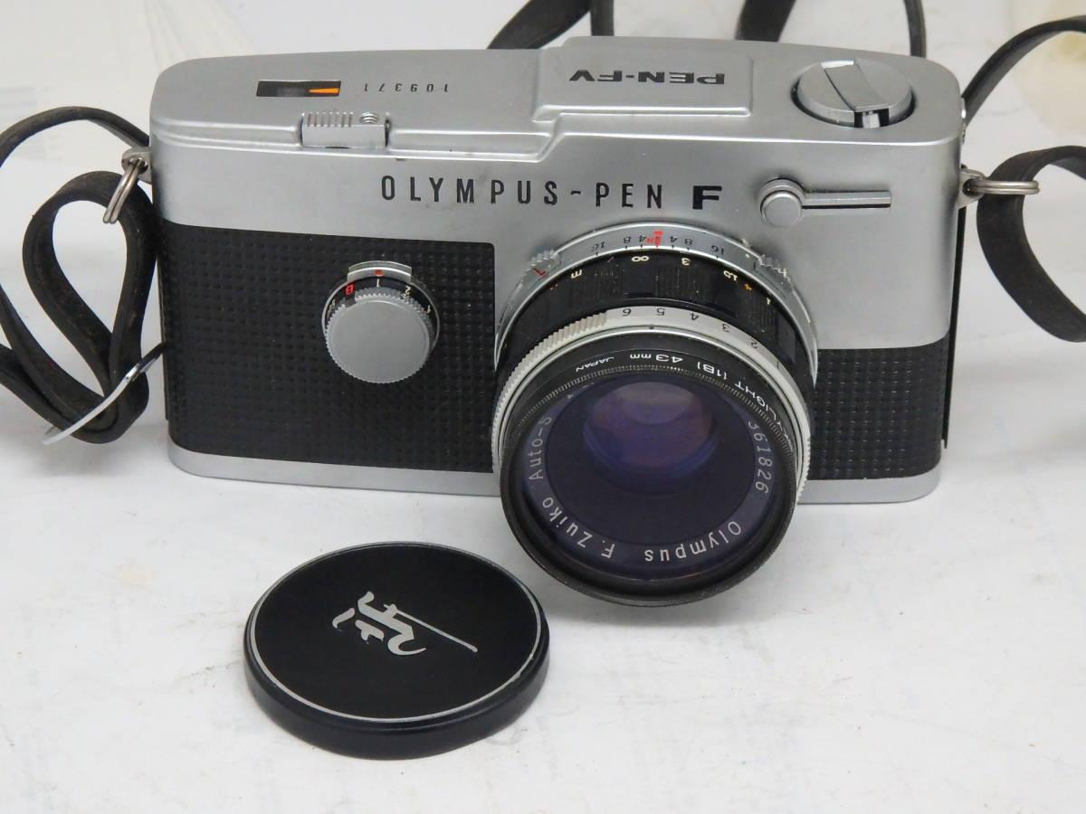 美品 完動 OLYMPUS PEN-FV 標準レンズ付き