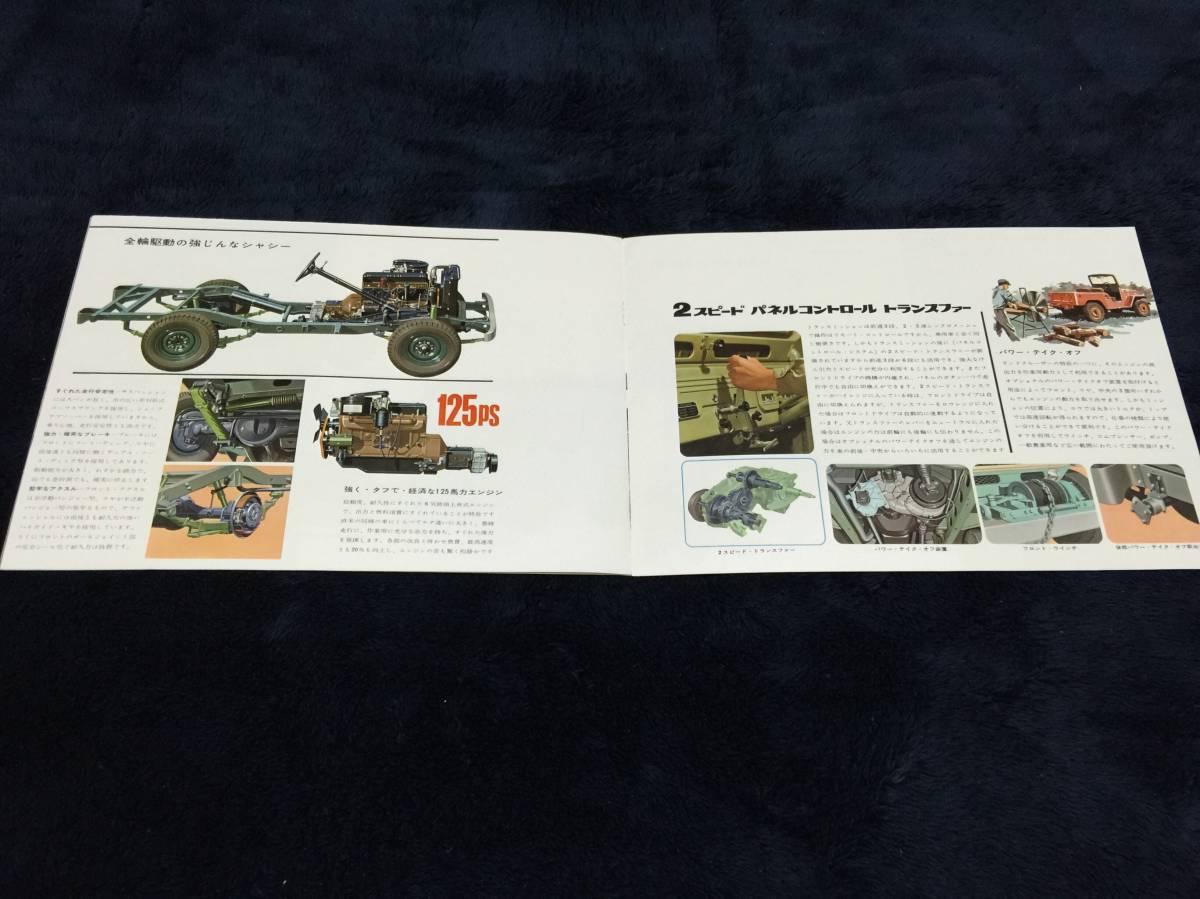 【極上美品の正カタログのみ厳選出品】FJ40,43,45V!40系ランドクルーザーデビューカタログ!12P!'60.01(S35)59年前の当時物,2オーナー_画像8