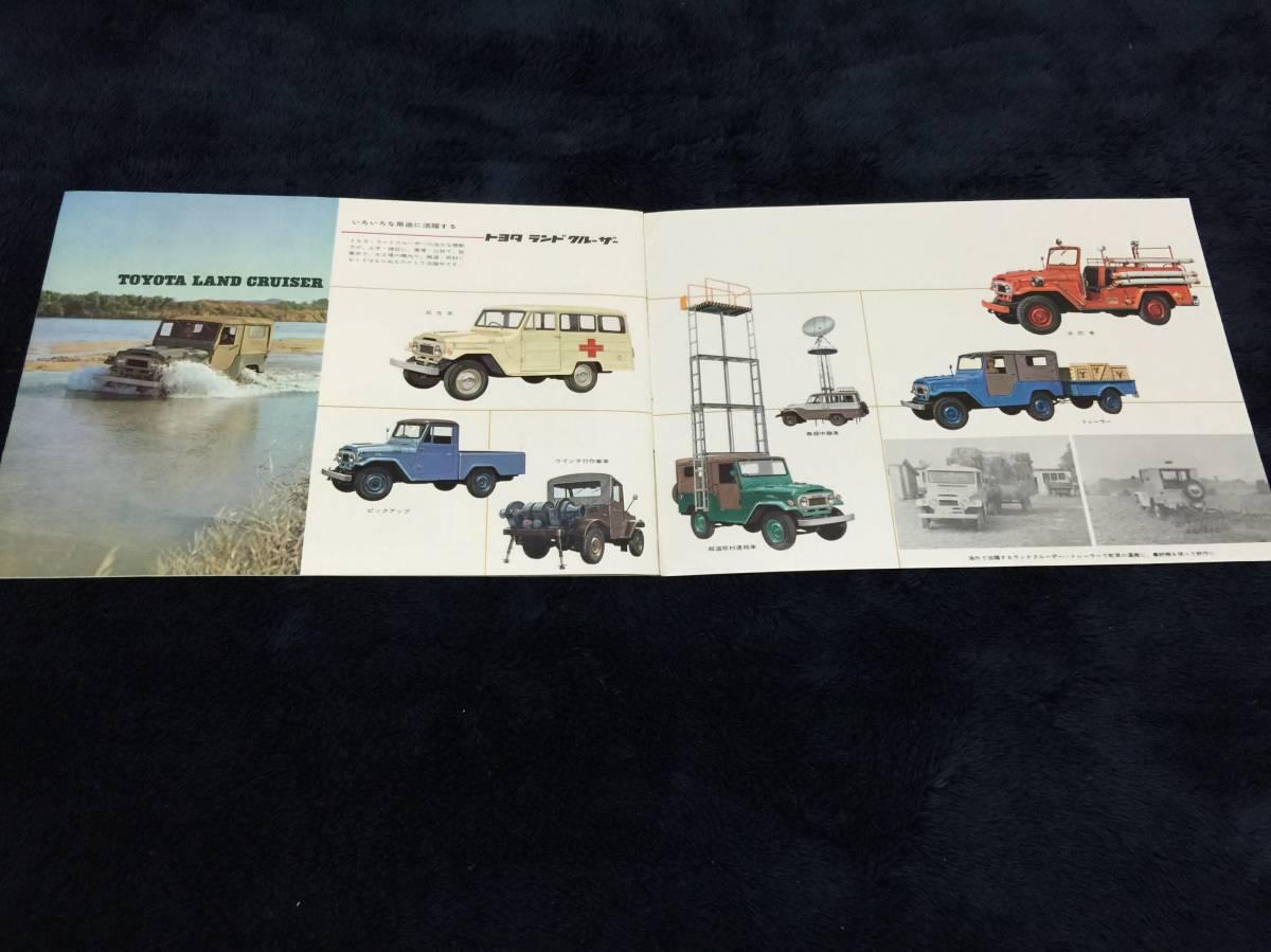 【極上美品の正カタログのみ厳選出品】FJ40,43,45V!40系ランドクルーザーデビューカタログ!12P!'60.01(S35)59年前の当時物,2オーナー_画像9