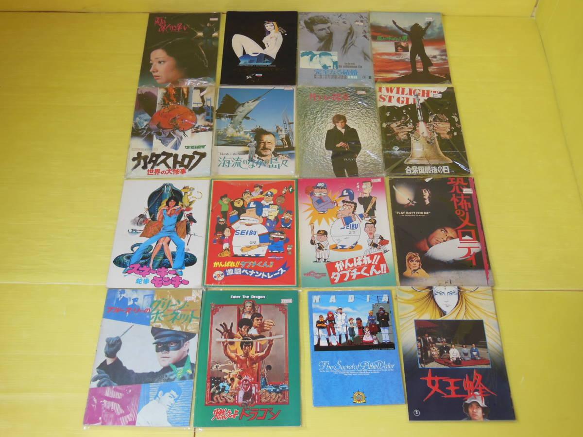 ★☆レトロ映画パンフレット まとめて150冊 グレートハンティング1・2 ソイレントグリーンなど☆★c_画像7