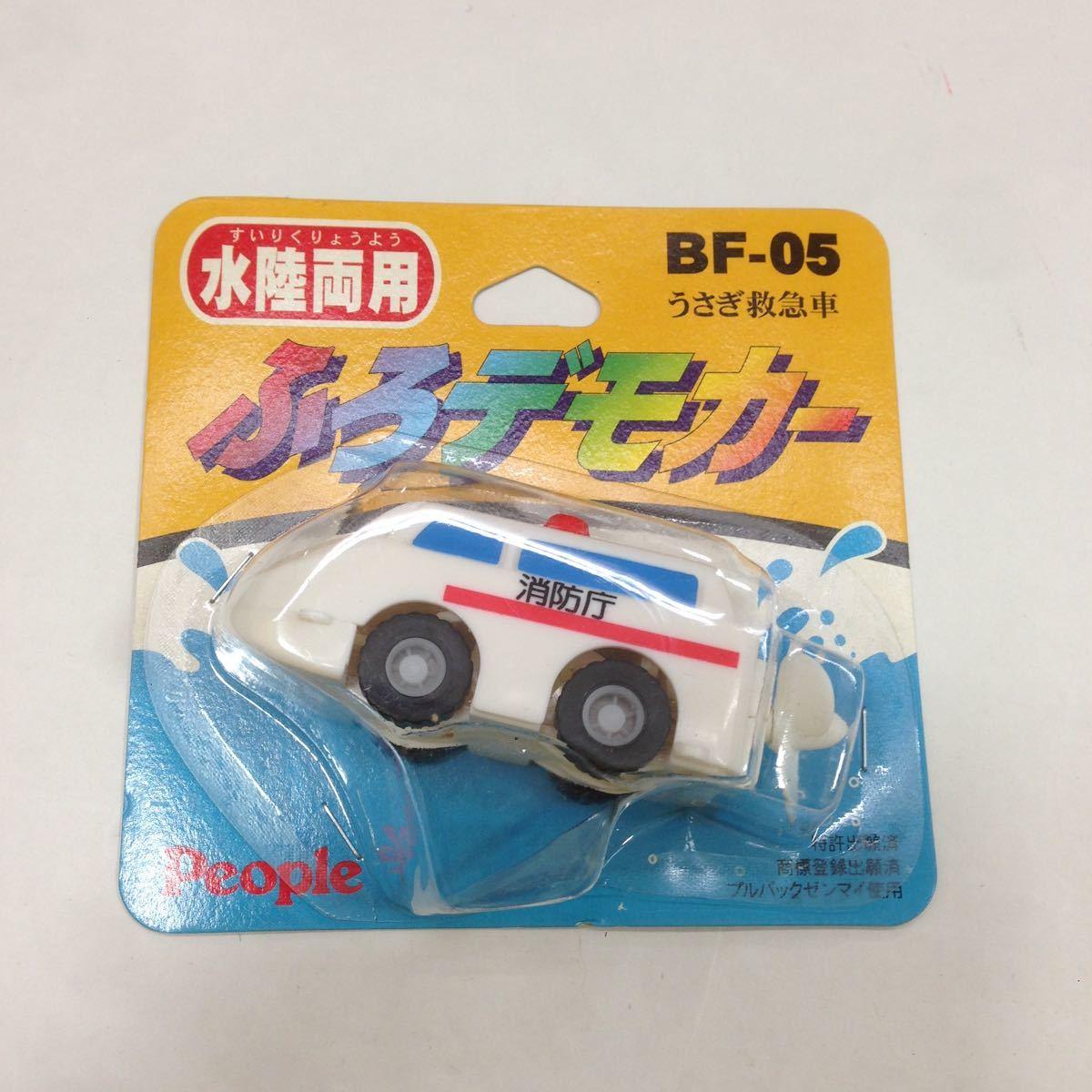 未開封新品 デッドストック 倉庫保管品 水陸両用 ふろデモカー ピープル BF-05 うさぎ救急車 B_画像1