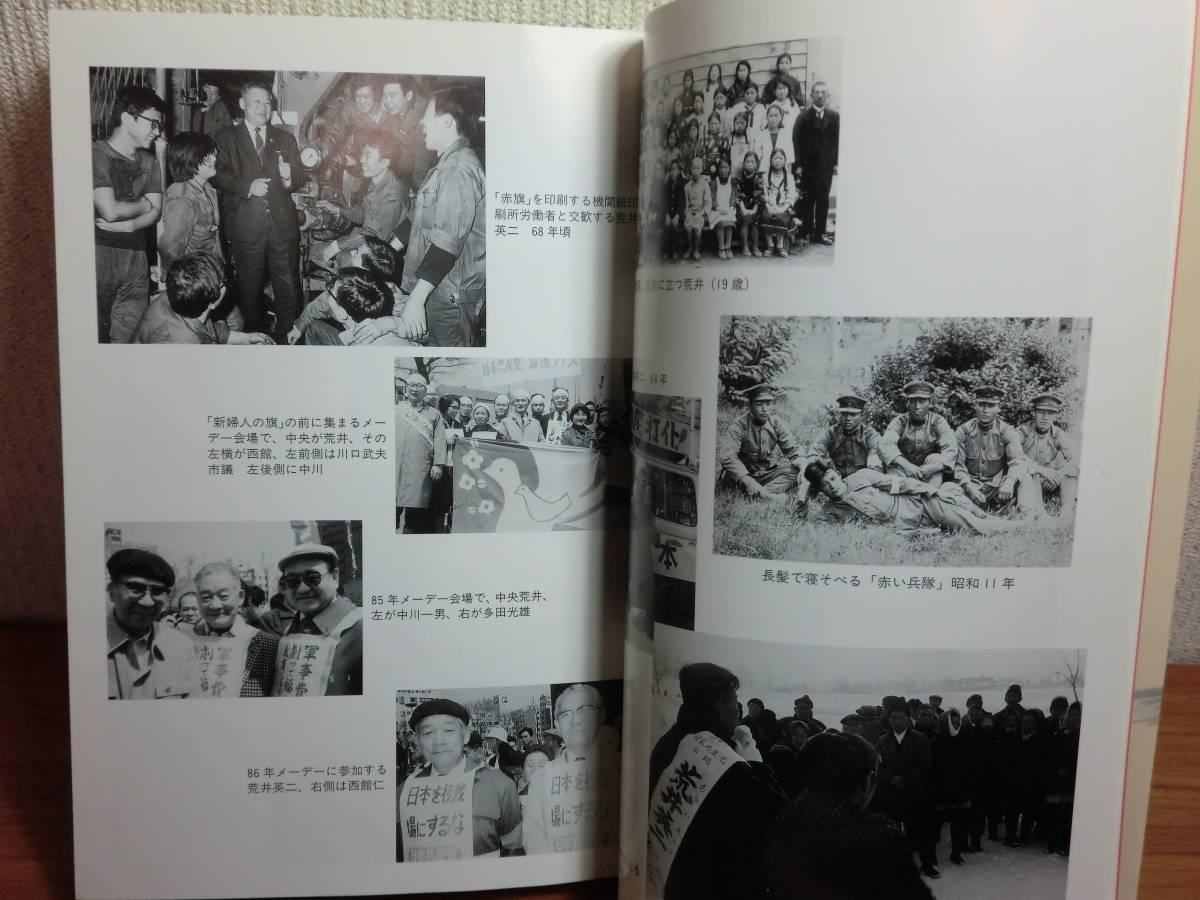 1801012y05★ky 希少本 荒井英二追悼文集 1998年 燃ゆる山々 遺稿 回想 日本共産党 労働運動 社会主義運動 昭和天皇と治安維持法 安保闘争_画像7