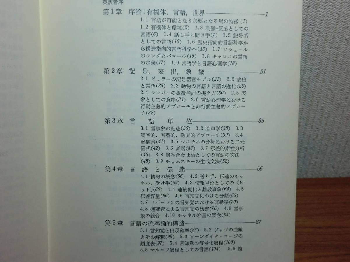 1801027D01★ky 詳説 言語心理学 その研究と理論 H.ヘルマン著 小熊均訳 1975年 誠信書房 言語の確率論的構造 言語単位 言語連想の現象学_画像4