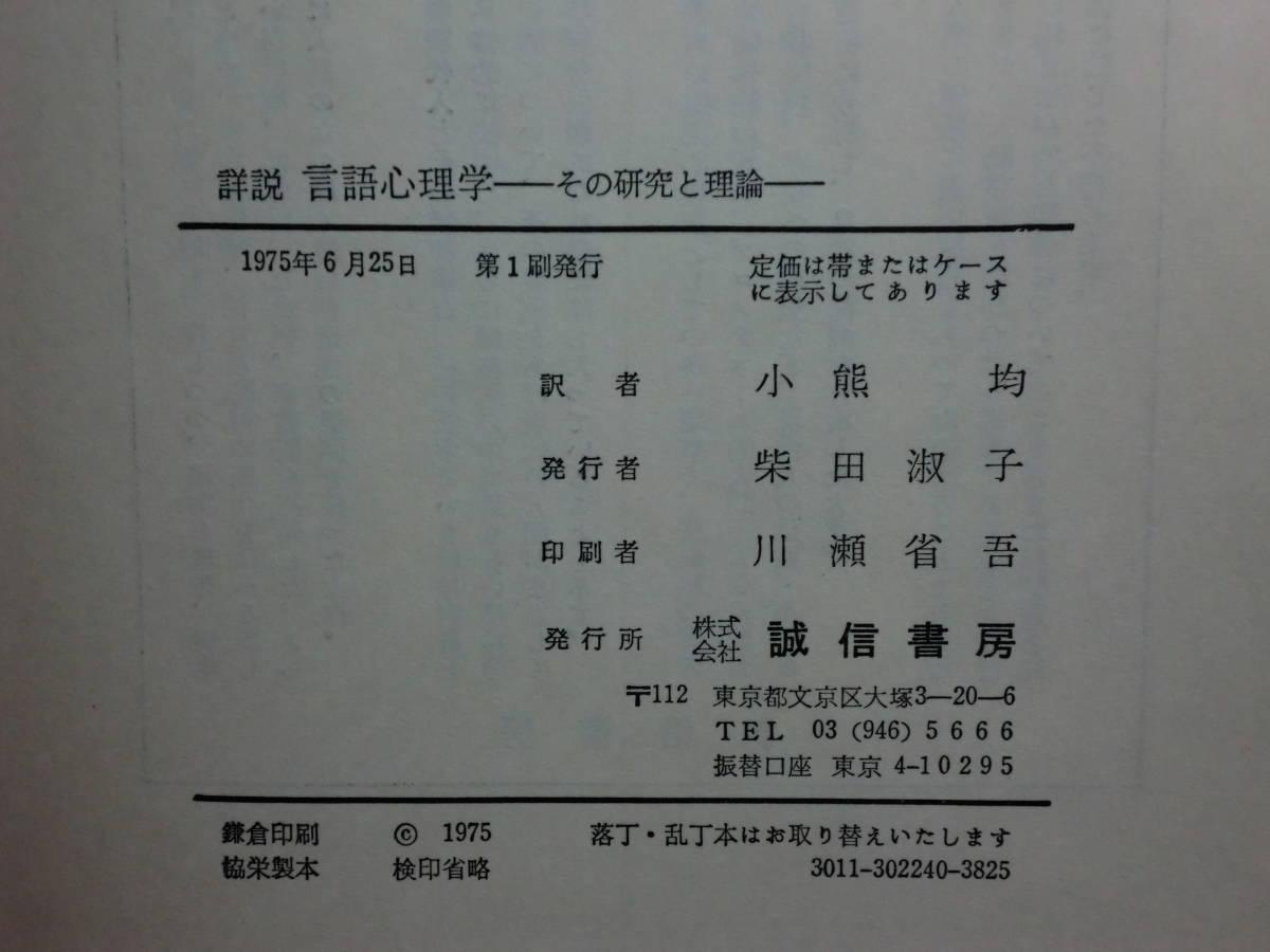 1801027D01★ky 詳説 言語心理学 その研究と理論 H.ヘルマン著 小熊均訳 1975年 誠信書房 言語の確率論的構造 言語単位 言語連想の現象学_画像3