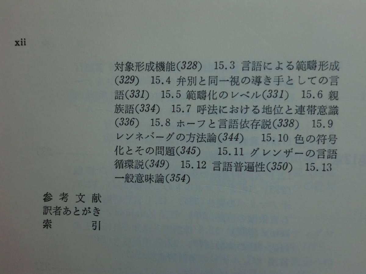 1801027D01★ky 詳説 言語心理学 その研究と理論 H.ヘルマン著 小熊均訳 1975年 誠信書房 言語の確率論的構造 言語単位 言語連想の現象学_画像9