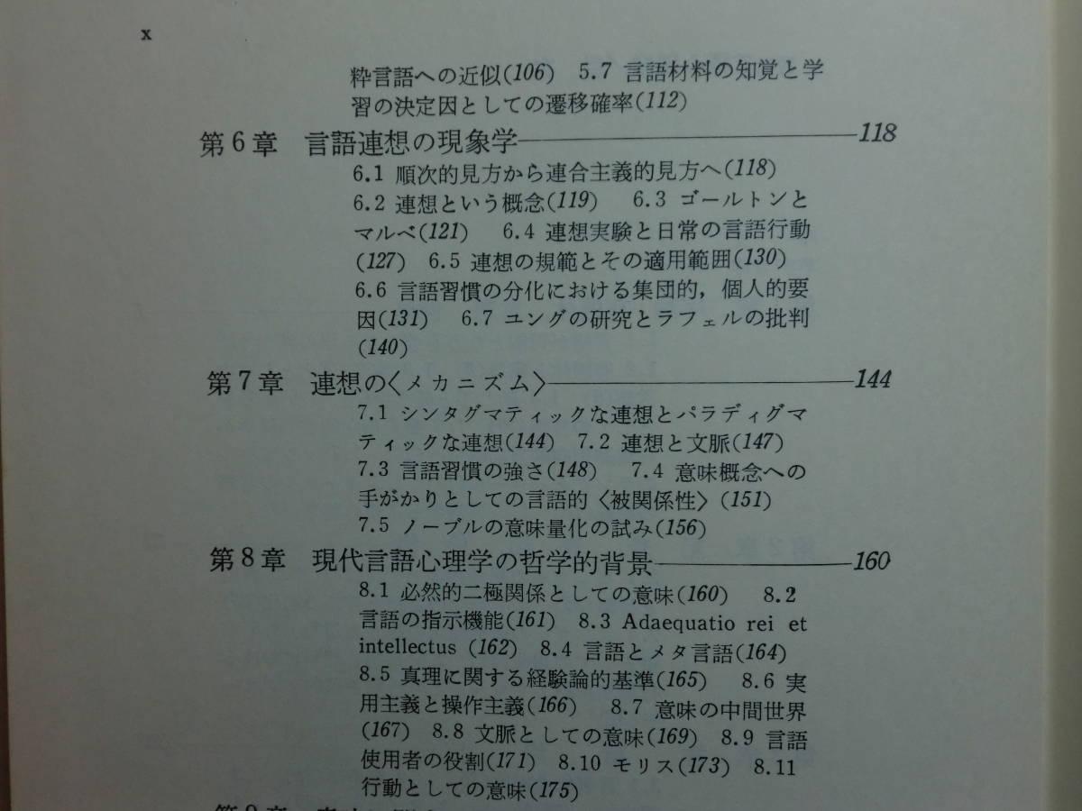 1801027D01★ky 詳説 言語心理学 その研究と理論 H.ヘルマン著 小熊均訳 1975年 誠信書房 言語の確率論的構造 言語単位 言語連想の現象学_画像5