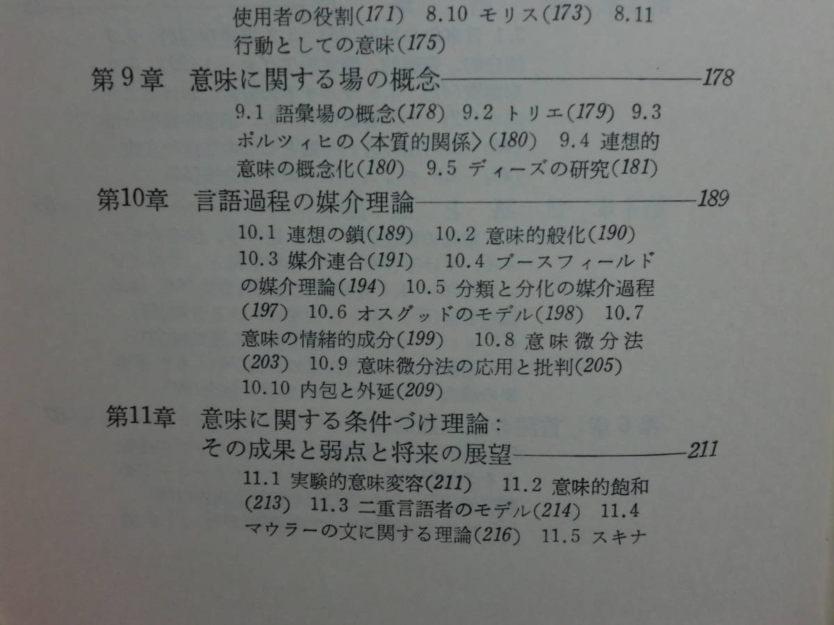 1801027D01★ky 詳説 言語心理学 その研究と理論 H.ヘルマン著 小熊均訳 1975年 誠信書房 言語の確率論的構造 言語単位 言語連想の現象学_画像6