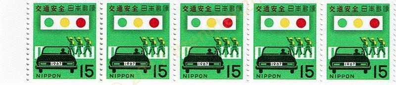 【未使用】 切手 ブロック 交通安全 1967 15円x5枚 額面75円分 送料62円~_出品用サンプル写真