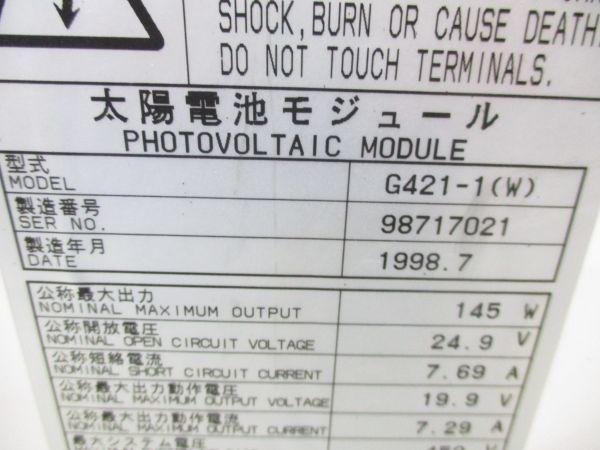 □ソーラーパネル KYOCERA G421-1(W) 京セラ 20枚セット ジャンク□_画像4