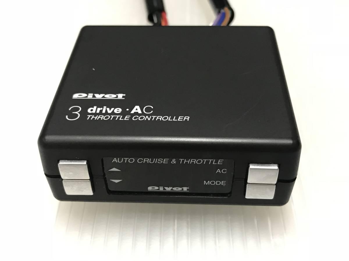 PIVOT 3-drive AC スロットルコントローラー スロコン オートクルーズ TH-2A (ZG) 送料510円_画像3