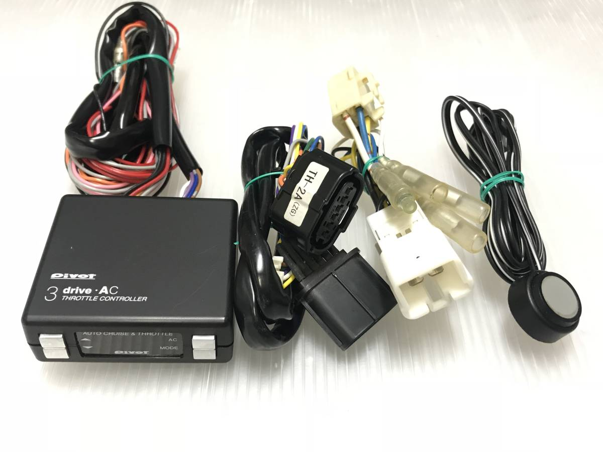 PIVOT 3-drive AC スロットルコントローラー スロコン オートクルーズ TH-2A (ZG) 送料510円