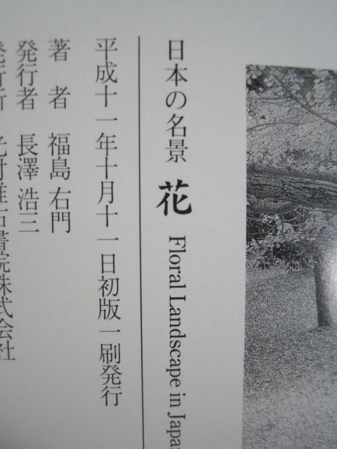 日本の名景 花 光村推古書院  花 風景 写真集 福島右門_画像3