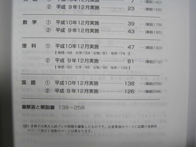 東大入試プレ問題集 理科 理系 2000 東京大学 白本 検索用 → 青本 過去問 赤本 理系 文系 理科 文科 _画像4
