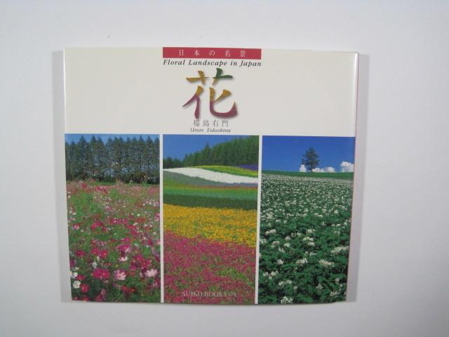 日本の名景 花 光村推古書院  花 風景 写真集 福島右門_画像1