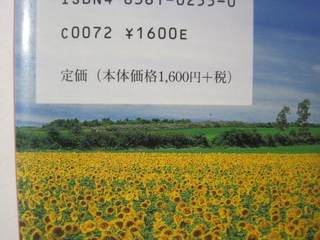 日本の名景 花 光村推古書院  花 風景 写真集 福島右門_画像2