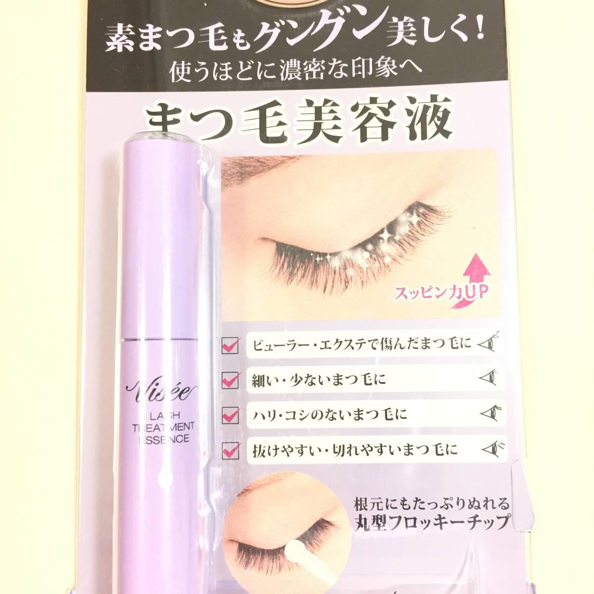 new goods *VISEE( Visee )lishe Rush treatment essence ( eyelashes beauty care liquid )*
