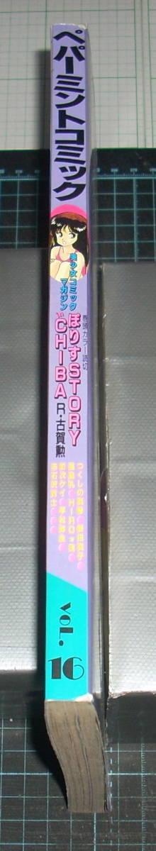 EBA!即決。ペパーミントCOMIC Vol.16通巻第16号 美少女コミックマガジン コミックコンバット増刊号 日本出版社_画像2