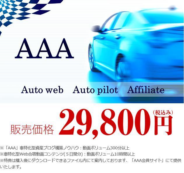 【新品・正規品・特典付き】 AAA ~ Autoweb Autopilot Affiliate ~バナナデスク#副業株式投資バイナリー仮想通貨 _画像8