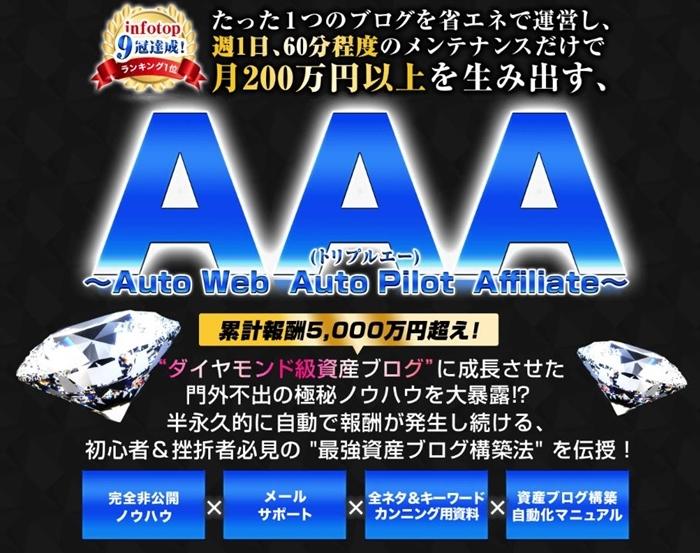 【新品・正規品・特典付き】 AAA ~ Autoweb Autopilot Affiliate ~バナナデスク#副業株式投資バイナリー仮想通貨 _画像1