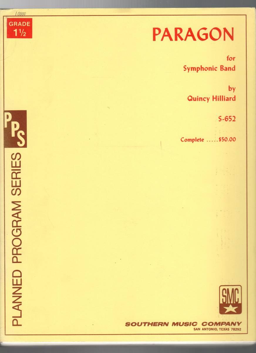 吹奏楽楽譜/クインシー・ヒリアード:パラゴン/試聴可/絶版/グレード1.5_画像1