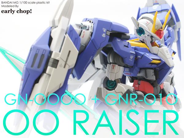 ☆★☆★☆★ MG 1/100 ダブルオーライザー OO RAISER 改修塗装完成品  ☆★☆★☆★