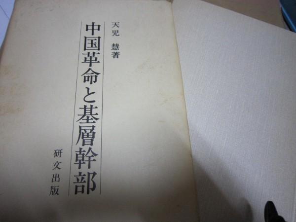 中国革命と基層幹部★天児慧★1984★毛沢東共産党整党運動