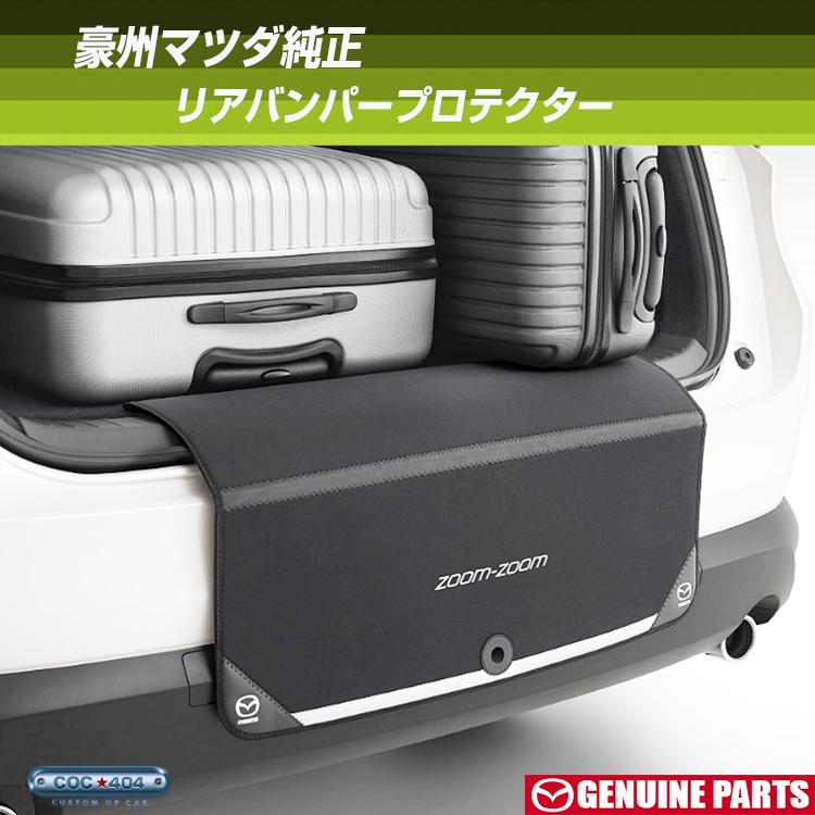 豪州(オーストラリア) マツダ 純正 リアバンパーカバー プロテクター CX-3 CX-5 CX-8 アテンザ アクセラ デミオ 等 Mazda_画像1