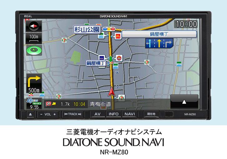 ◆◇【送料無料】三菱電機 DIATONE SOUND NAVI ダイヤトーン サウンドナビ NR-MZ80 【電源・外部IOハーネス・バックカメラケーブルセット】_画像4