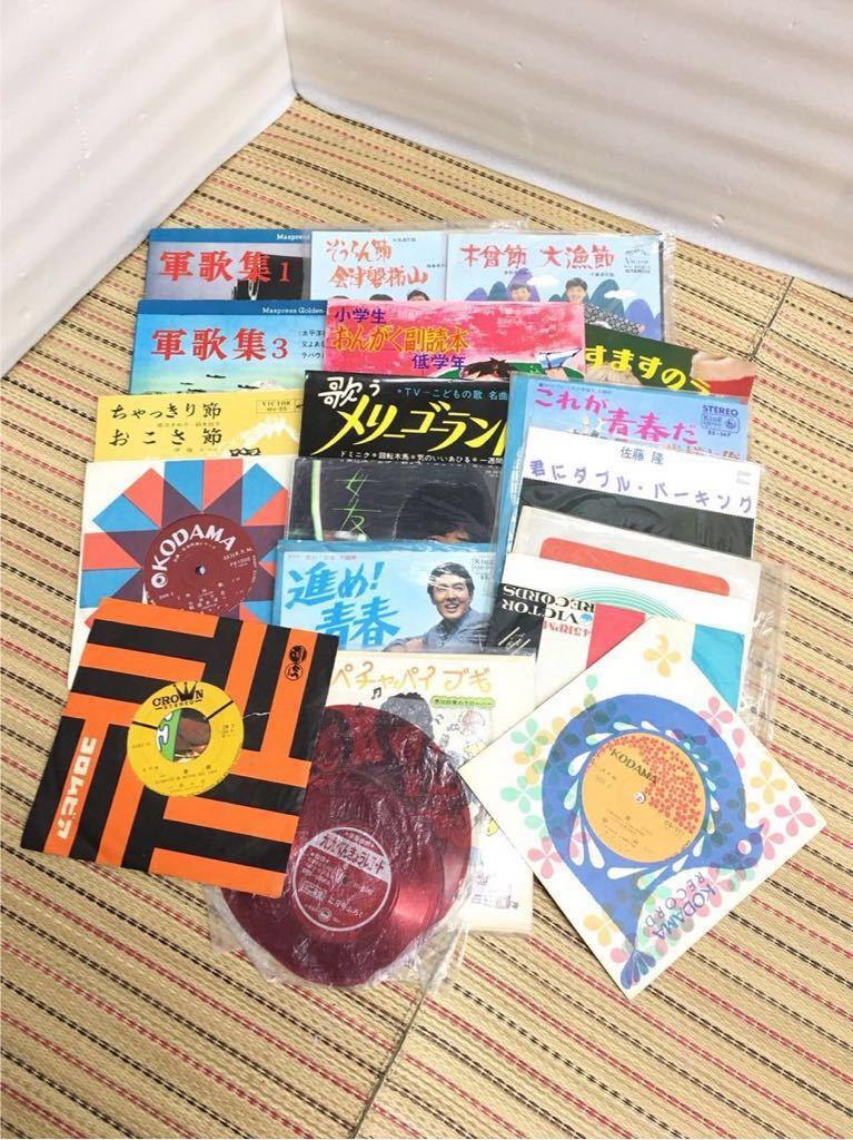 レコード まとめて セット 大量 明治の歌 軍歌 民謡 歌謡曲 童謡 EP LPレコード 47枚 レトロ アンティーク_画像5