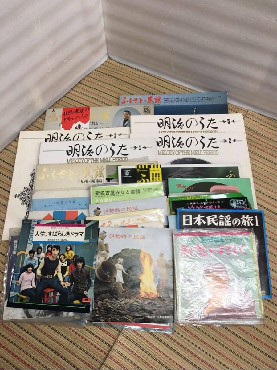 レコード まとめて セット 大量 明治の歌 軍歌 民謡 歌謡曲 童謡 EP LPレコード 47枚 レトロ アンティーク_画像1
